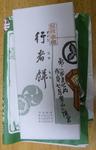 gyoja100728-1.JPG