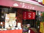 syoku101201-1.JPG