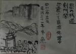 kenmonkan091212-4.jpg